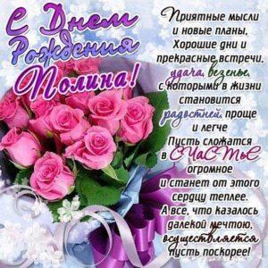 Розовые розы открытка с днем рождения Полина картинки