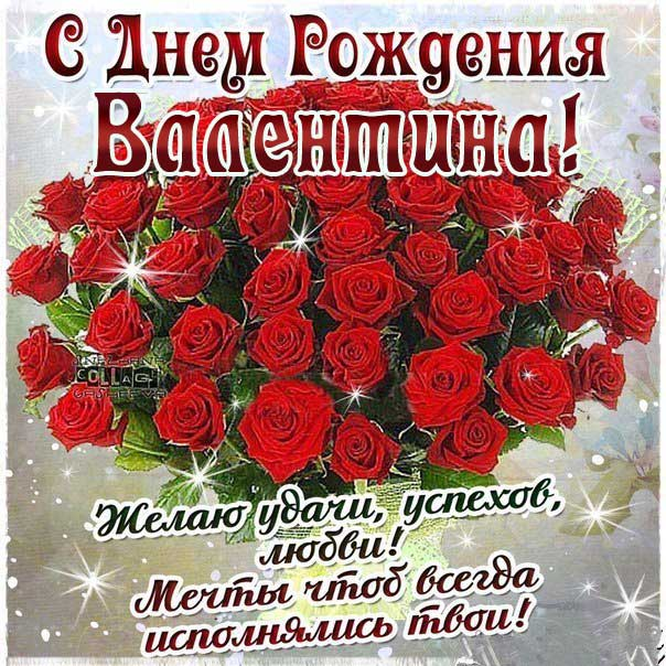 otkritka-pozdravleniya-valentine foto 17