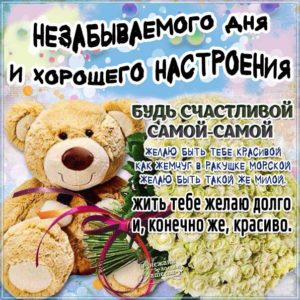 Открытка незабываемого дня женщине хорошего настроения. Надпись, медвежонок, цветы, стихотворение, женщине, стих, с бликами, мерцающие, фразы, узоры, картинка.