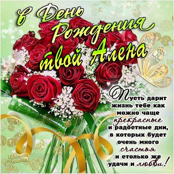 pozdravleniya-s-dnem-rozhdeniya-alena-otkritki foto 19