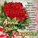 День рождения анна красочная открытка