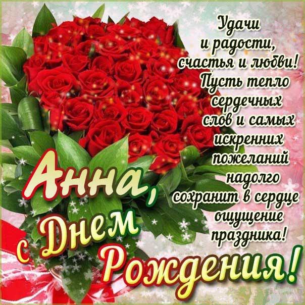 s-dnem-rozhdeniya-anna-krasivie-pozdravleniya-otkritki foto 18