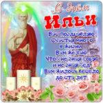 С днем пророка ильи открытка