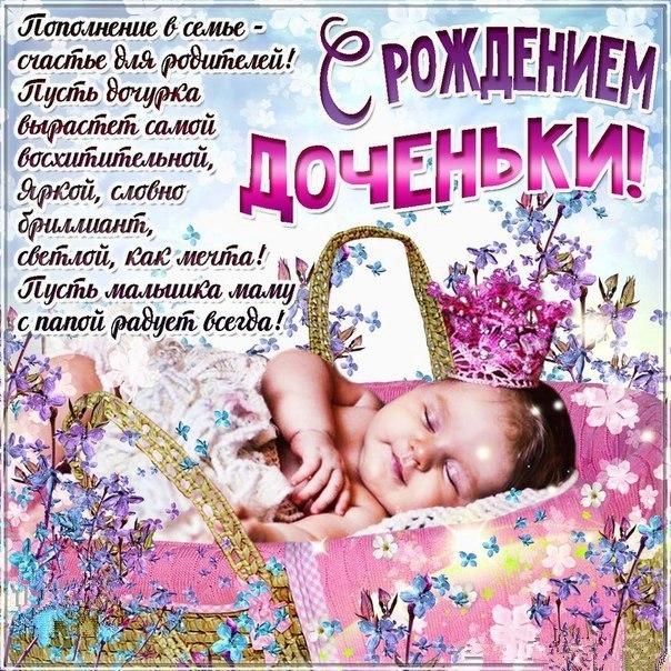 Открытки для родителей с рождением дочери, медицине открытка мая