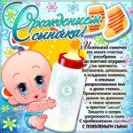 Гифы блестящие с новорожденным мальчиком
