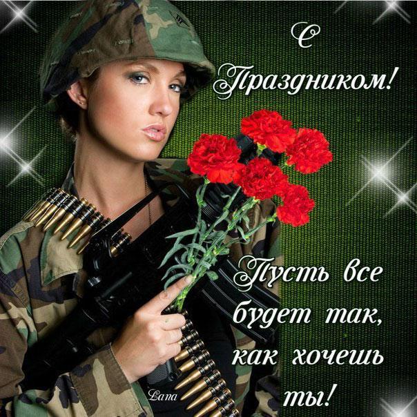 Картинки с поздравлениями 23 февраля для женщин
