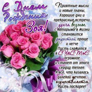 C днем рождения Зоя открытка большие розы