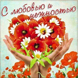 Картинка с любовью и нежностью. Люблю надпись, цветы, любовное признание, стишок, узоры, мерцающая, открытка про любовь, романтичного утра.