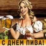 День пива картинки