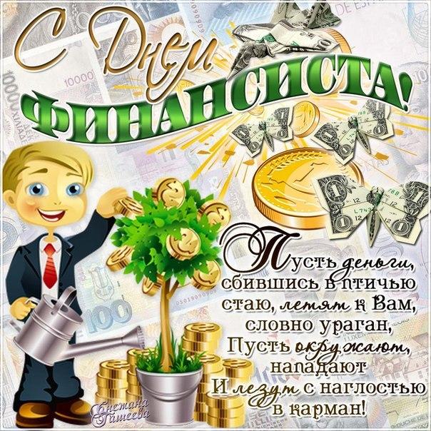 Самые красивые открытки день финансиста
