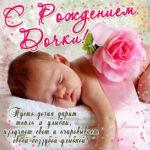 Открытки с рождением ребенка дочери