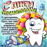 Прикольные открытки с днем Стоматолога