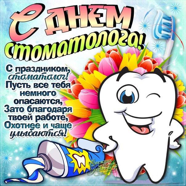 Открытка для зубного врача, днем