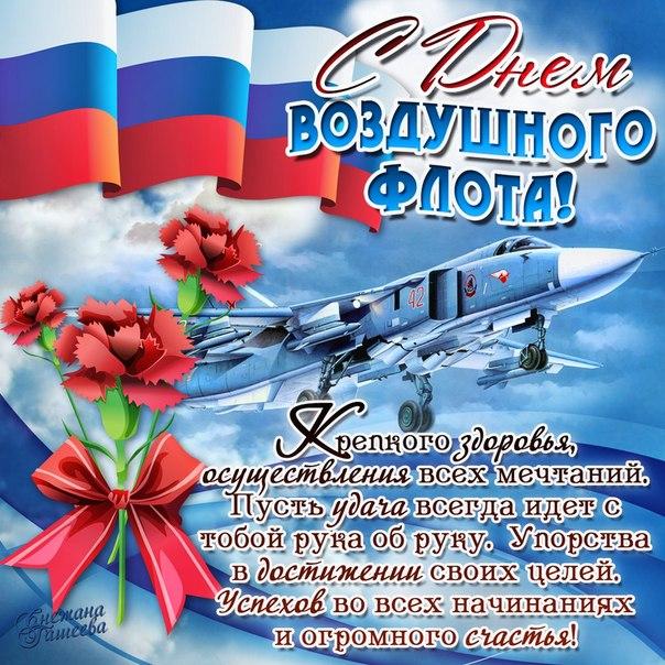 День ВВС России