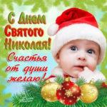 Друзьям открытки день святого Николая