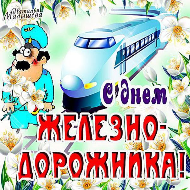 Праздник железнодорожников открытки