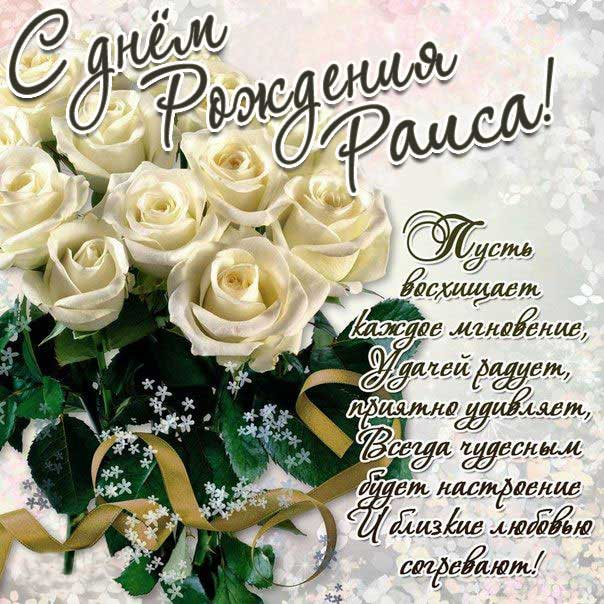 Белые розы картинка с днем рождения Раиса открытка