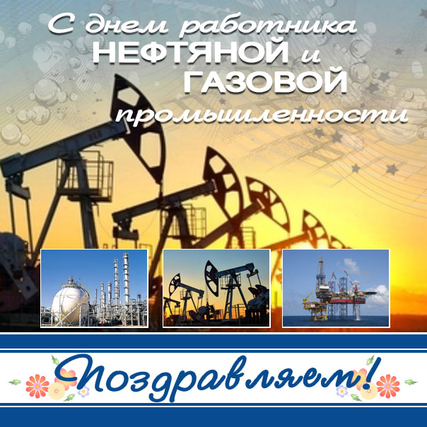 пирамидальной кроной открытки с днем нефтяника и газовика первого тура чемпионата