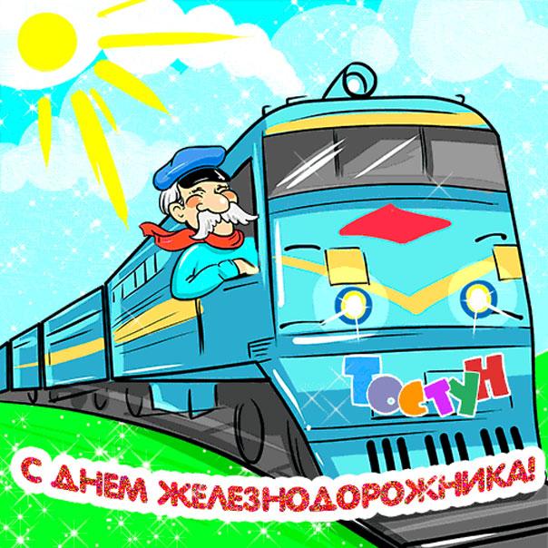 День железнодорожника картинки гиф, подарки картинки