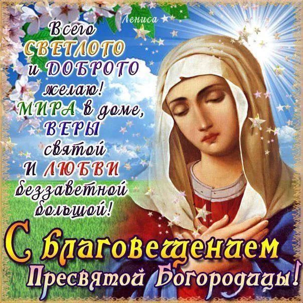 Год открытка, картинки с праздником благовещением пресвятой богородицы