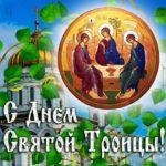 Анимация день св троицы
