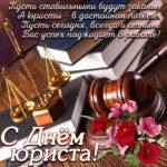 Открытки спожеланиями день юриста