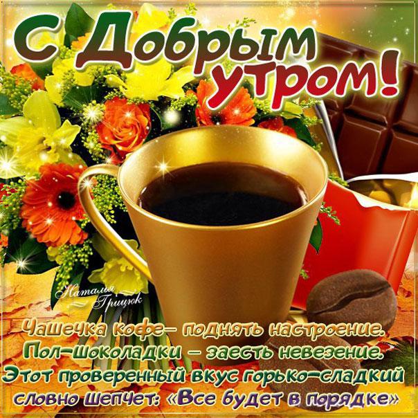 Доброе утро открытка в стихах, татарском языке добрым