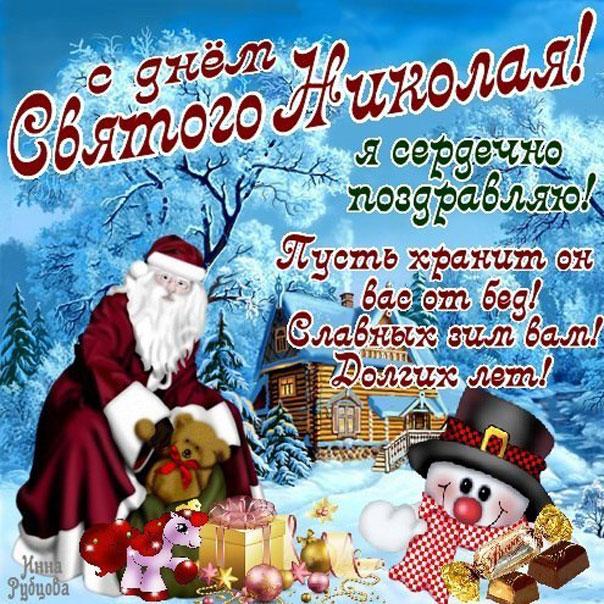 Замечательные открытки день святого Николая