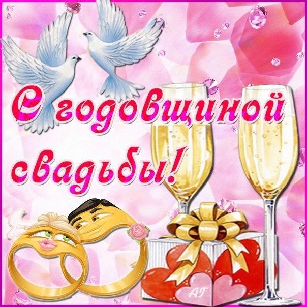 mercayushie-otkritki-pozdravleniya-s-dnem-svadbi foto 18