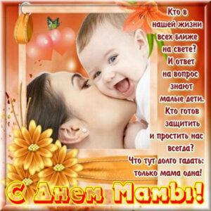 Анимция открытки день Матери