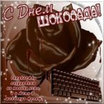 День шоколада позитивка картинка
