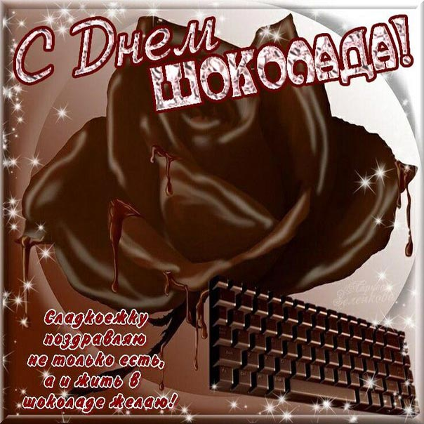 Зимнее, картинки всемирный день шоколада с надписями