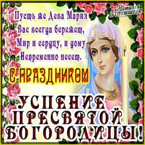 Успение Богородицы православная церковная открытка