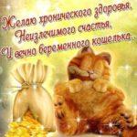 Желаю счастья достатка