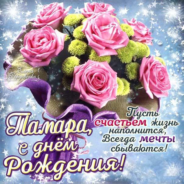 открытки с днем рождения тамаре красивые с пожеланиями такие групповые