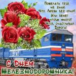 Красивые мерцающие открытки день Железнодорожника