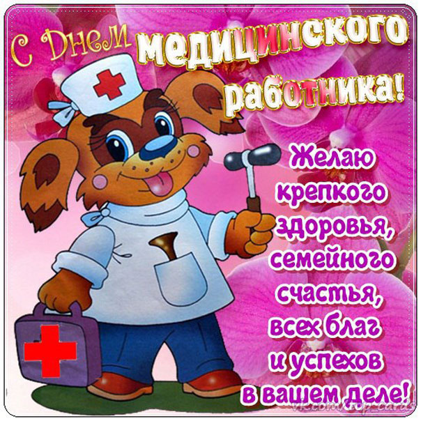 Открытка с поздравлениями с днем медицинского работника, днем именин