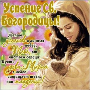 Дева Мария Успение Божией матери