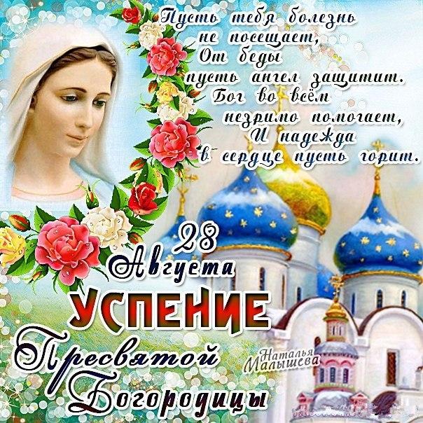 Богородица Дева Мария Успение