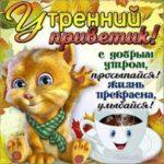 Утренний привет открытка утро доброе