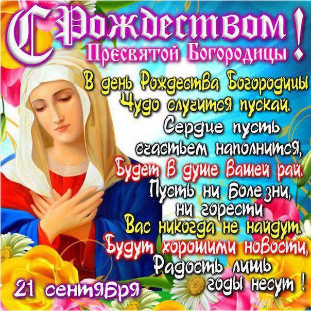 Рождество Пресвятой Богородицы открытки с эффектами