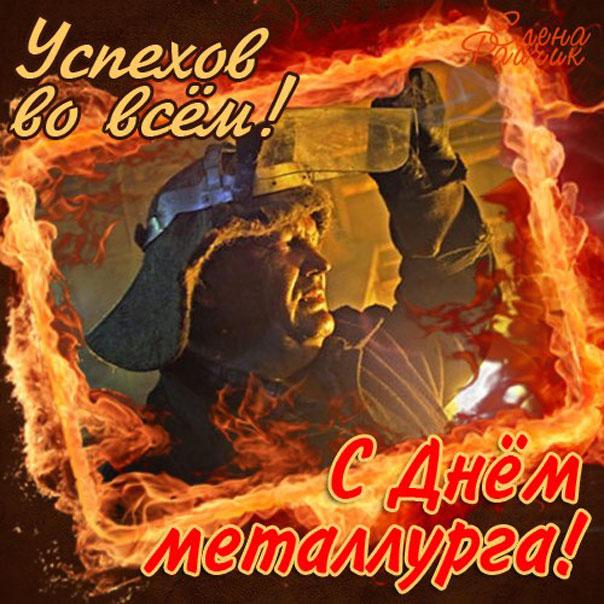 День металлурга открытки, ночи владимир