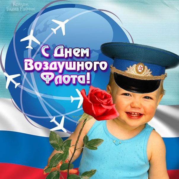 Отпуска открытки, картинки с праздником воздушного флота россии