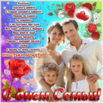 Бесплатные открытки с днем Семьи