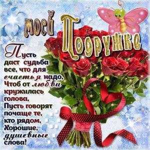 Подруге открытки с цветами