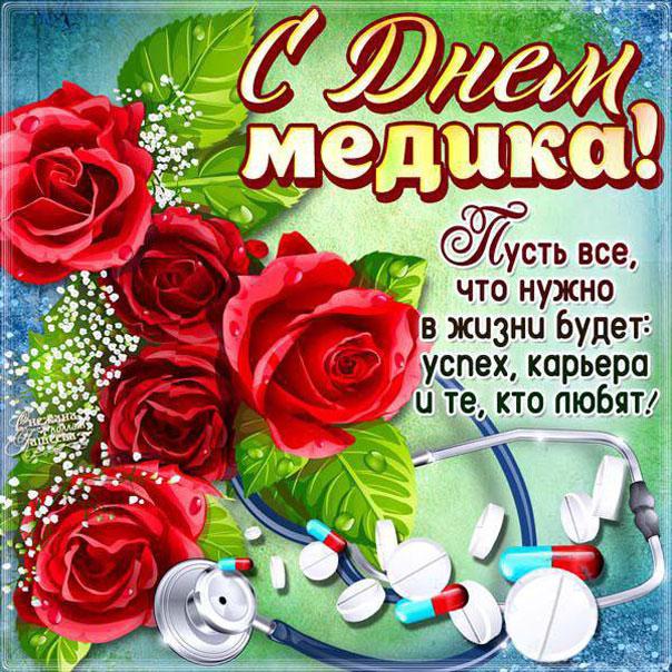 Поздравления медицинским преподавателям фото 146