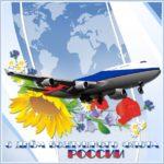 Большие открытки день Авиации