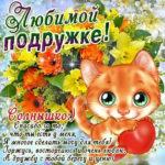 Красивые открытки Подруге