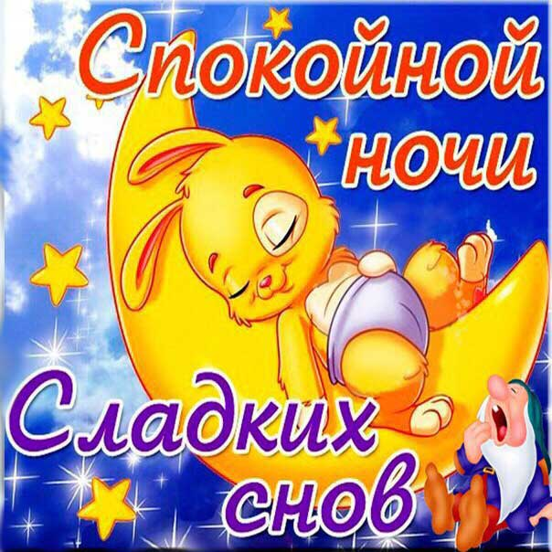 открытка спокойной ночи