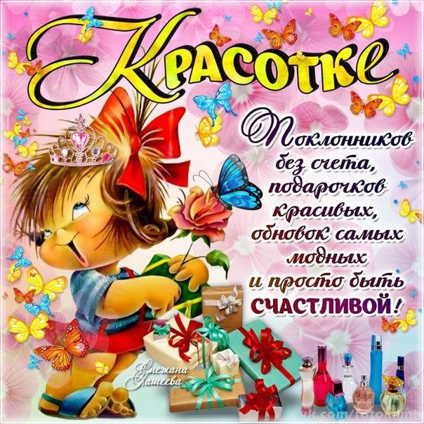 картинки открытки красотка
